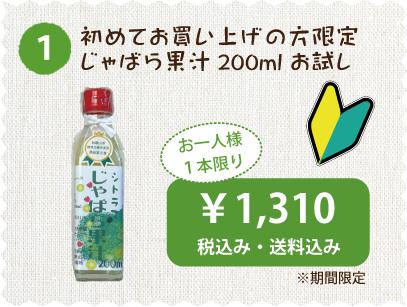 はじめてお買い上げの方限定じゃばら果汁200mlお試し